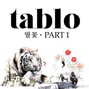 Tablo - 열꽃 (Fever's End) Part 1
